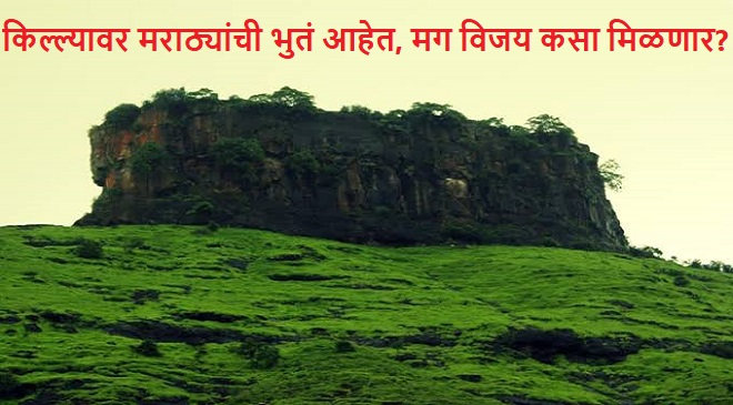 Ramshej Fort InMarathi Feature