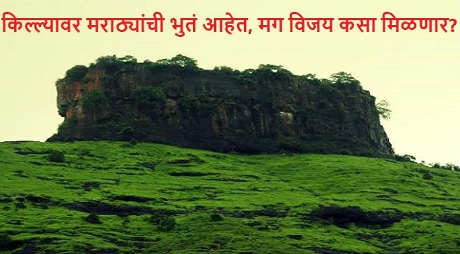Ramshej Fort InMarathi Feature