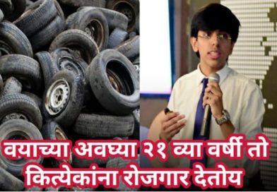 वापरलेल्या जुन्या टायर्सचं नेमकं करायचं तरी काय? १६व्या वर्षीच या मुलाने सॉलिड मार्ग दाखवलाय!