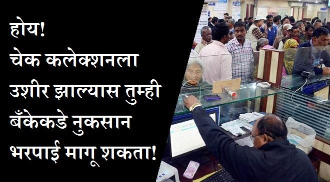 banks-inmarathi