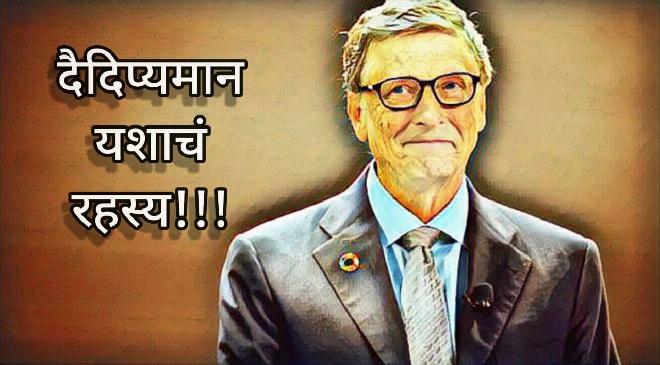 bill gates success secret inmarathi