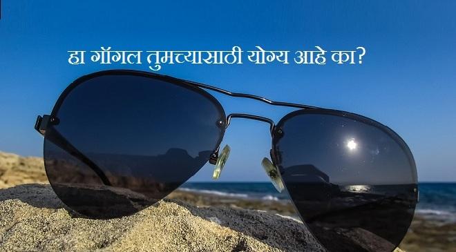 goggle inmarathi