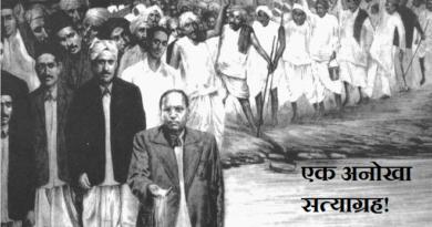 mahad satyagrah inmarathi