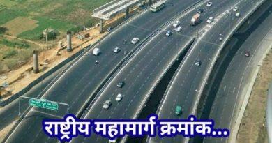 national-highway-inmarathi