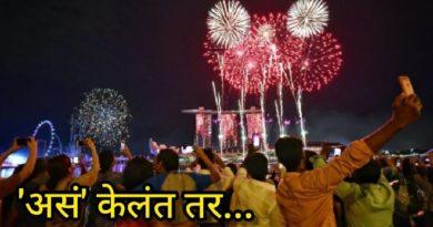 new-year-superstiotions-inmarathi