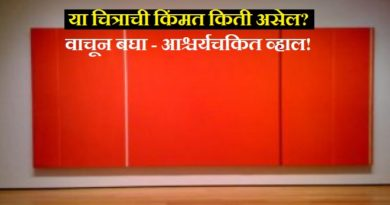 ridiculously costly paintings inmarathi