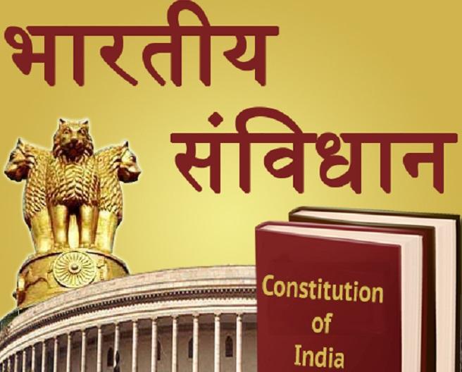 samvidhan InMarathi