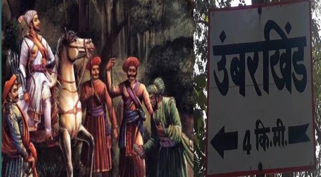 umbarkhind inmarathi