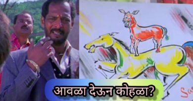 wierd-paintings-inmarathi