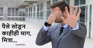 Polite No Feature inmarathi