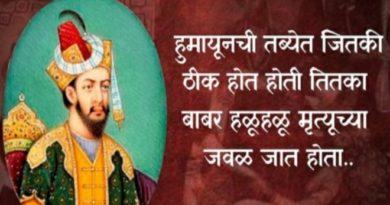 babar inmarathi