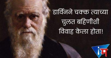 Darwin InMarathi
