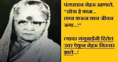 """मुंबईच्या वेश्याव्यवसायाला """"वळण"""" लावणाऱ्या, नेहरूंना देखील निरुत्तर करणाऱ्या लेडी डॉनची कहाणी"""