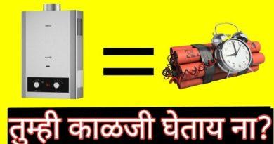 gas inmarathi