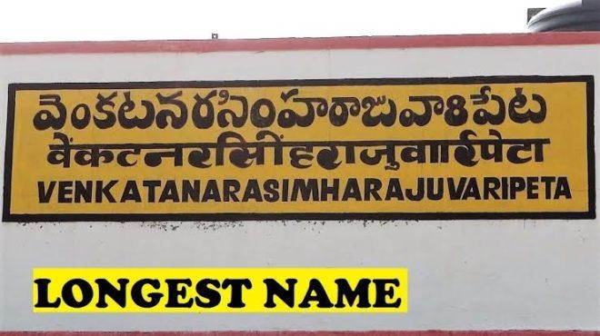longest railway station inmarathi