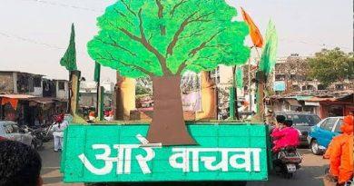 save aarey inmarathi