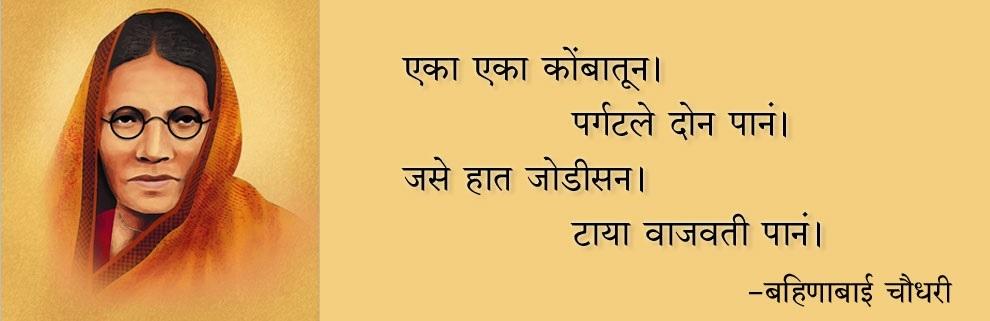 bahinabai choudhari inmarathi