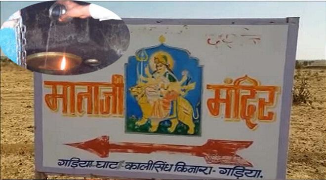 ghadiyaghat temple inmarathi 2