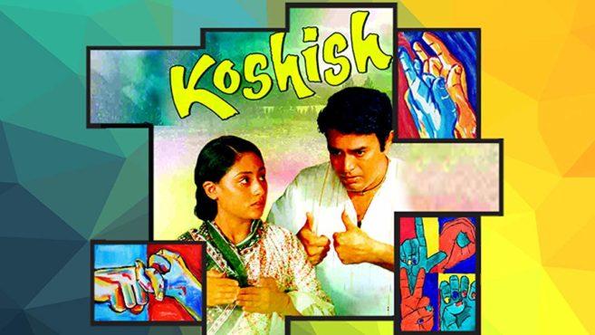 koshish inmarathi