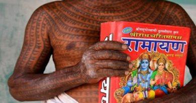 ram name on body inmarathi