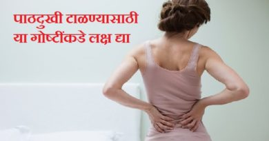 back pain inmarathi 1