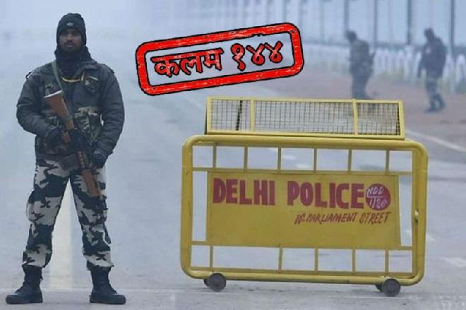 curfew inmarathi 1