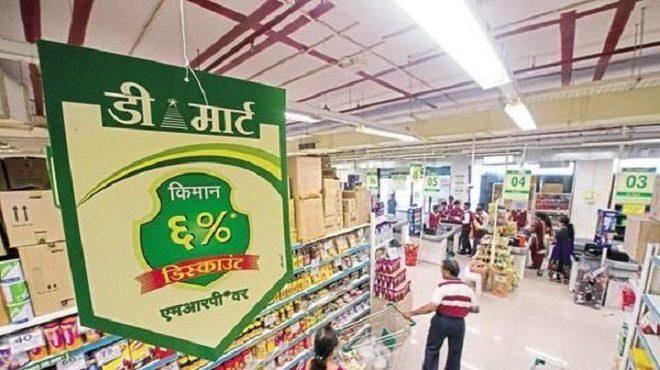 demart shopping inmarathi