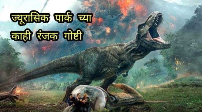 dinosaur inmarathi