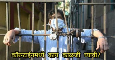 home arrest inmarathi