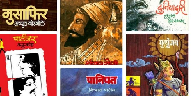 inspirational books inmarathi