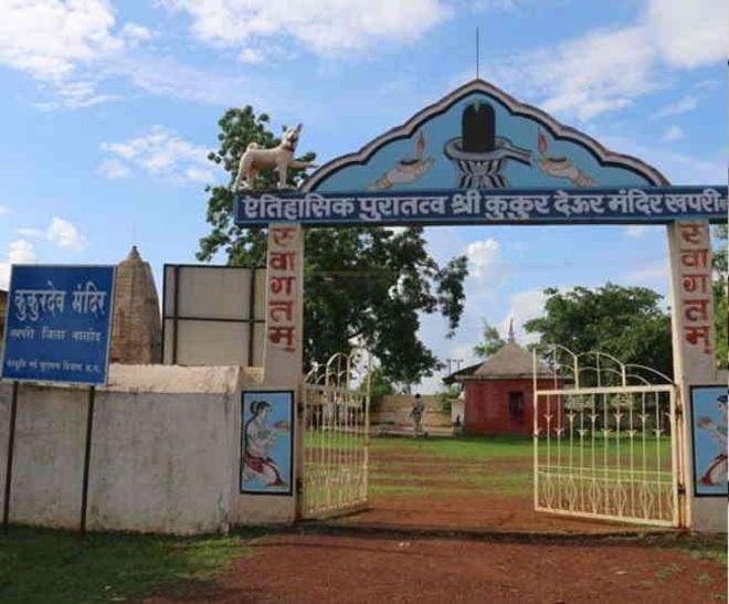 kukurdev temple inmarathi