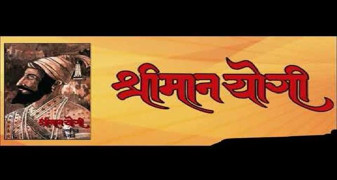 shriman yogi inmarathi