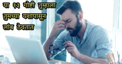 tension inmarathi