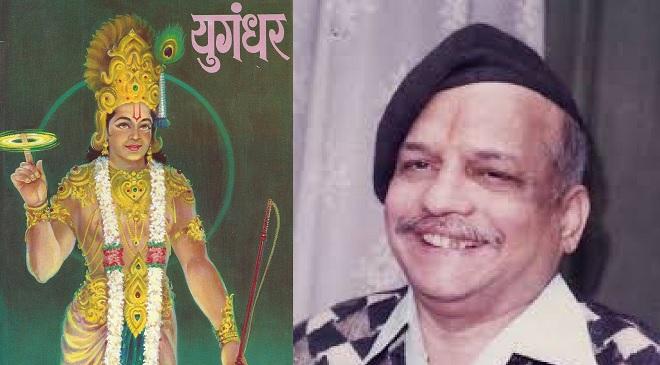 yugandhar inmarathi