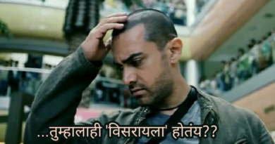 aamir forgets inamrathi