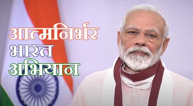 aatmnirbhr bharat abhiyan inmarathi