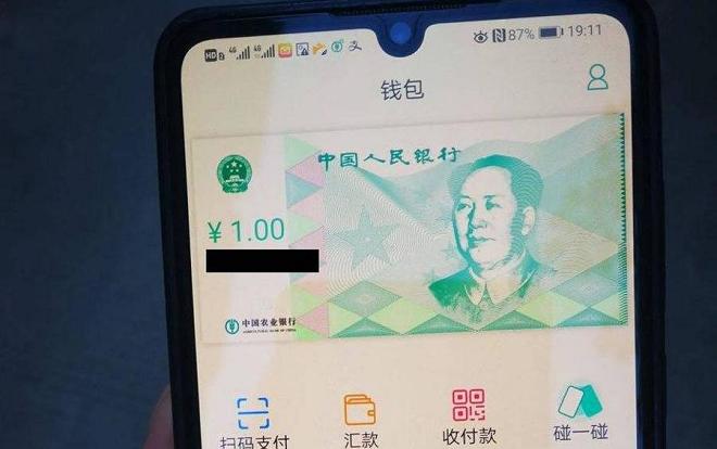 digital yuann inmarathi