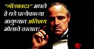 godfather featured inmarathi