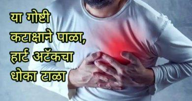 heart aatack inmarathi