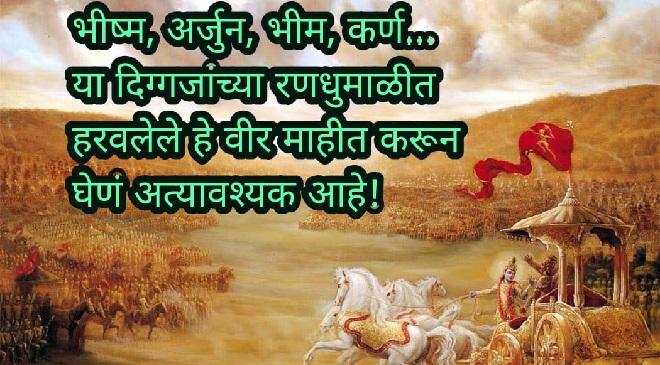 mahabharat inmarathi 9