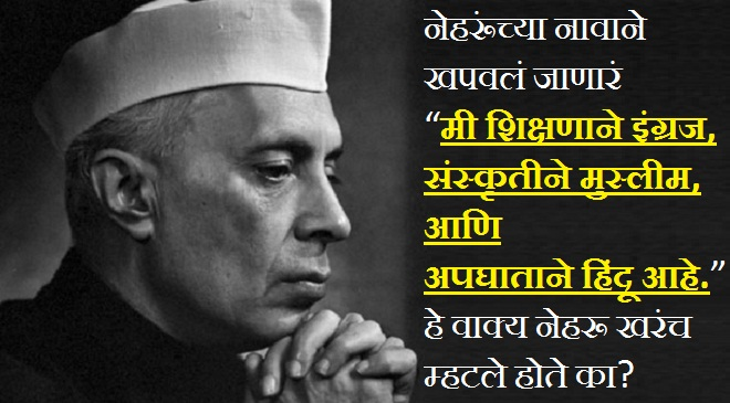 nehru statement inmarathi