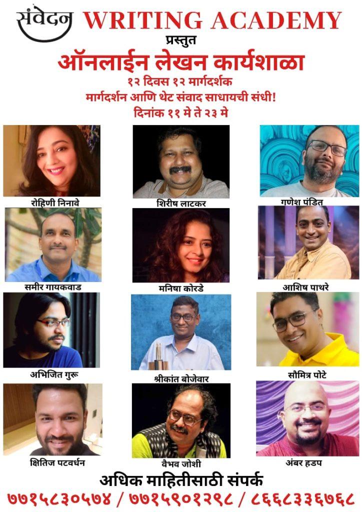 sanvedan author workshop authors combined profile pic inmarathi