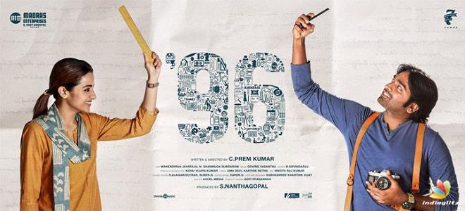 96 movie inmarathi