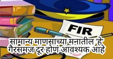FIR-2 InMarathi