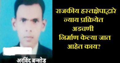 arvind bansod accused murder inmarathi