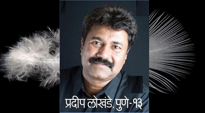 Pradip Lokhande InMarathi