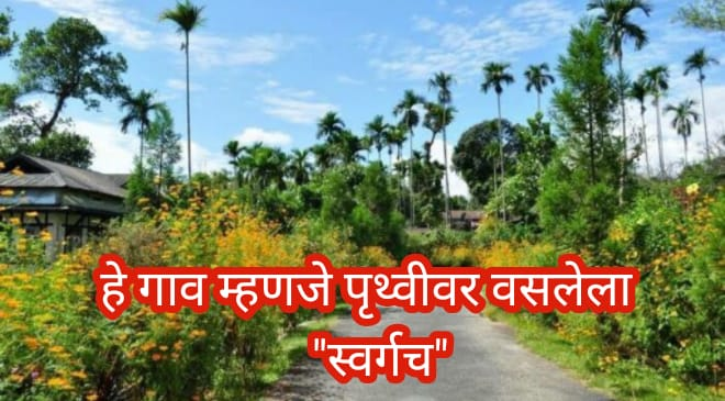 cleanest village featured inmarathi