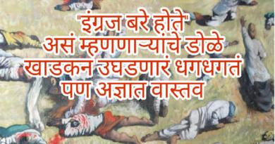 """भारताच्या स्वातंत्र्य चळवळीच्या इतिहासात जागा न मिळालेलं """"दुसरं"""" जालियनवाला हत्याकांड"""