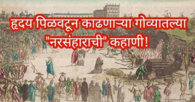 goa history inmarathi
