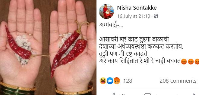 nisha sontakke inmarathi
